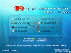 番茄花园 GHOST WIN7 SP1 X64 官方稳定版 V2019.03