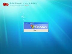 番茄花园 Ghost XP SP3 极速版 v2019.04
