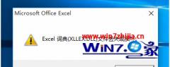 win7电脑运行Excel提示Excel词典xLLEx.dLL损坏的图文步骤?