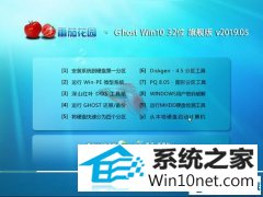 番茄花园 Ghost Win10 32位 专业版 v2019.05