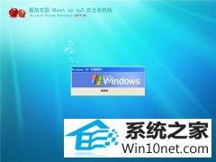 番茄花园 Ghost XP SP3 安全装机版 v2019.06