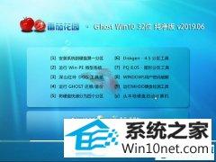 番茄花园 Ghost Win10 32位 纯净版 v2019.06