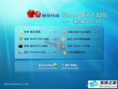 番茄花园 Ghost Win7 32位 装机版 v2019.07