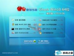 番茄花园 Ghost Win10 64位 装机版 v2019.08