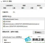 "win10系统访问某个磁盘分区提示""拒绝访问""的详细方案"