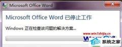 """win10系统打开word显示""""word已停止工作""""的具体方法"""