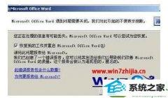 win10系统电脑word2007文档无法打开的图文教程
