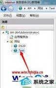 win10系统启用iis7.5的缓存的解决办法