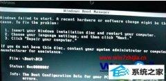技术员详解win10系统重装时开机提示BooTBCd错误导致无法安装的步骤