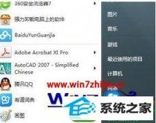 韩博士传授win10系统电脑将windows语言改成英文版的方法