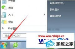 技术编辑解决win10系统关闭程序兼容助手的教程