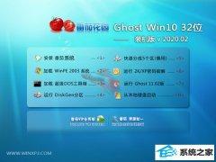 番茄花园Win10 Ghost 32位 优化春节装机版 v2020.02