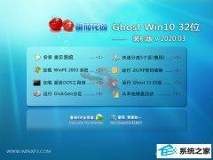 番茄花园Windows10 v2020.03 32位 稳定装机版