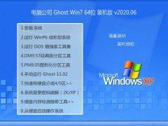 电脑公司Win7 完整装机版64位 2020.06