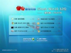 番茄花园Windows10 完美装机版32位 2020.06