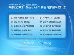 系统之家Windows7 32位 专业2021元旦装机版