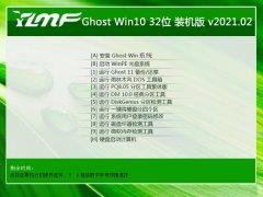 雨林木风Win10 优化装机版32位 2021.02