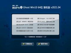 深度技术Win10 64位 纯净装机版 2021.04