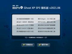深度技术Ghost WinXP 青春装机版 2021.06