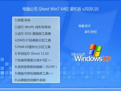 电脑公司Ghost Win7 64位 快速装机版 2020.10