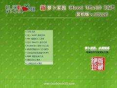 萝卜家园Ghost Win10 32位 精选装机版 2020.10