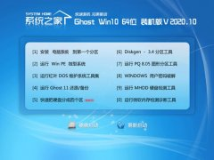 系统之家Windows10 64位 免费装机版 2020.10