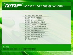 雨林木风WinXP 热门装机版 2020.07