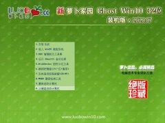 萝卜家园Ghost Win10 32位 最新装机版 2020.07