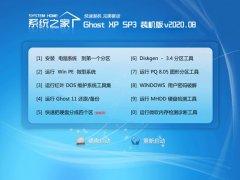 系统之家Ghost WinXP 优化装机版 2020.08