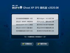深度技术Windows xp 最新装机版 2020.08