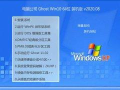 电脑公司Windows10 64位 稳定装机版 2020.08