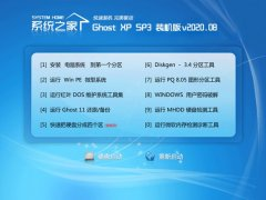 系统之家WinXP 纯净装机版 2020.08