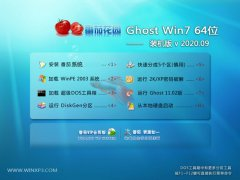 番茄花园Win7 64位 完整装机版 2020.09