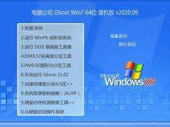 电脑公司Windows7 64位 推荐装机版 2020.09