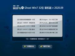 深度技术Windows7 32位 精英装机版 2020.09