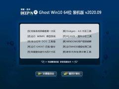 深度技术Win10 64位 游戏装机版 2020.09