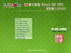 新萝卜家园Ghost WinXP 游戏装机版 2020.12