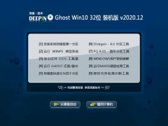 深度技术Ghost Win10 32位 大师装机版 2020.12