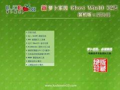 萝卜家园Win10 清爽装机版32位 2021.01