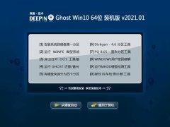 深度技术Win10 完整装机版 2021.01(64位)